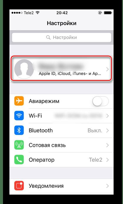 Переход в профиль Apple ID для включения функции синхронизации заметок в iCloud
