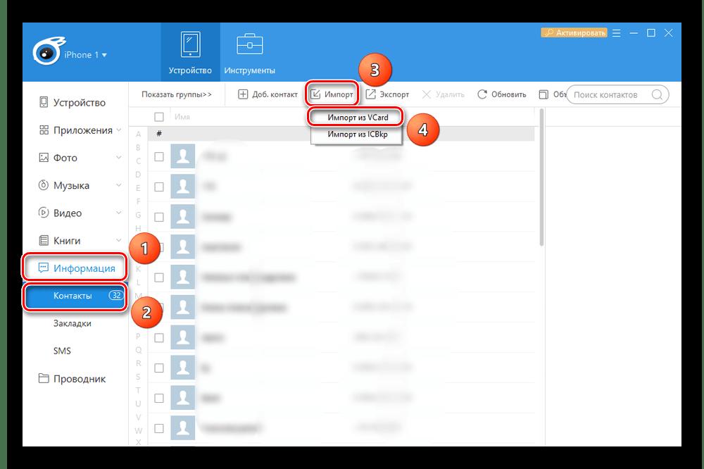 Переход в раздел Контакты в программе iTools на компьютере для импорта списка контактов на iPhone