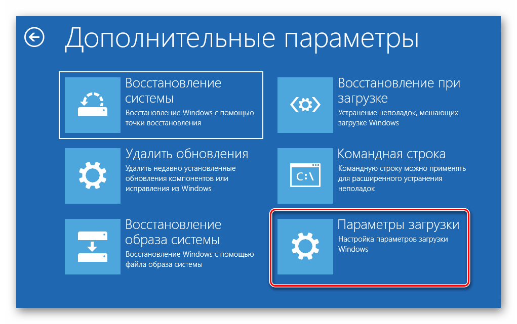 Переход в раздел Параметры загрузки в окне диагностики Windows 10
