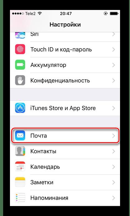 Переход в раздел Почта в настройках iPhone для включения функции синхронизации Gmail