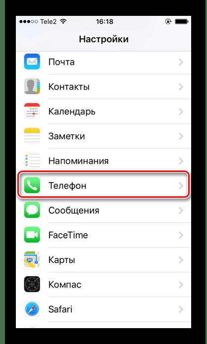 Переход в раздел Телефон для активирования функции Показ номера на iPhone