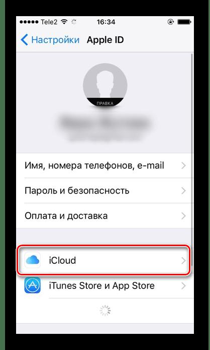 Переход в раздел iCloud в настройках iPhone для активации функции iCloud Drive