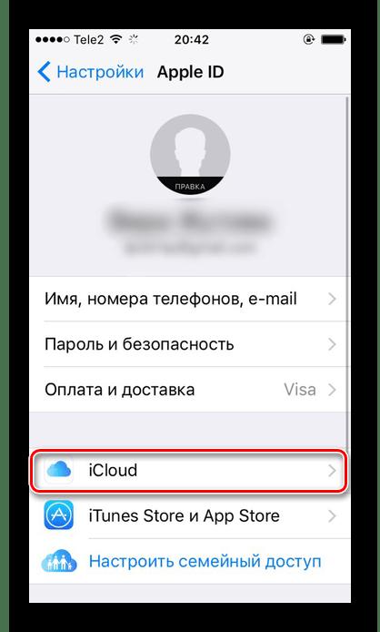 Переход в раздел iCloud в настройках iPhone для включения синхронизации заметок