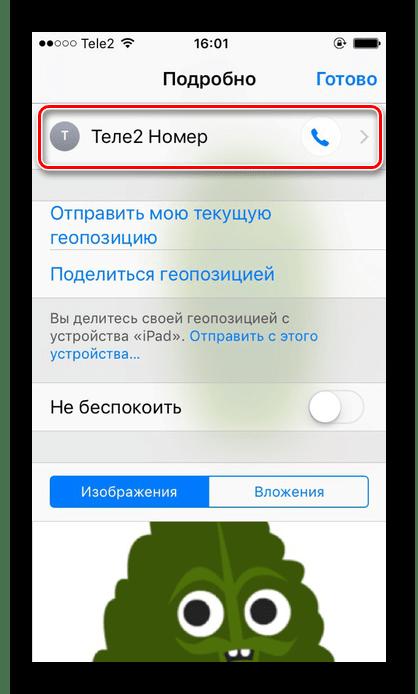 Переход в редактирование контакта из приложения Сообщения на iPhone