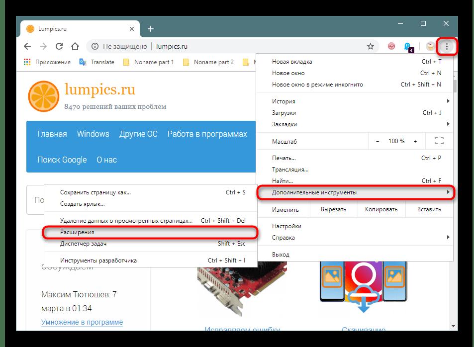 Переход в список Расширений в Google Chrome