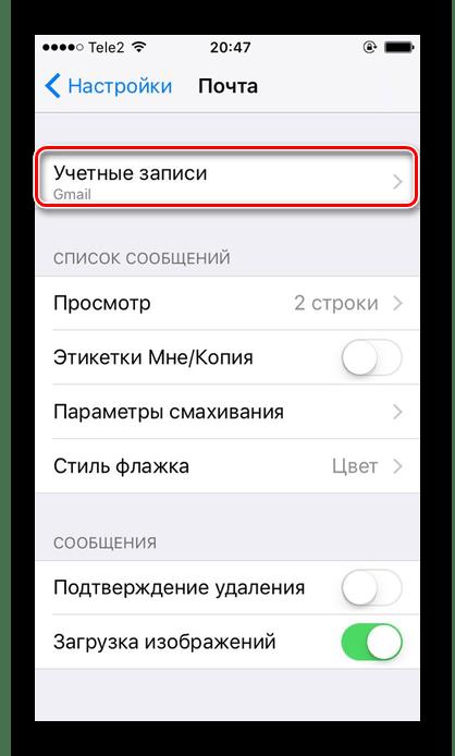 Переход в учетную запись почты в настройках iPhone