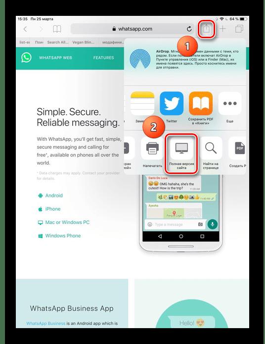 Переход в веб-версию WhatsApp на iPad и процесс открытия полной версии сайта для работы на планшете