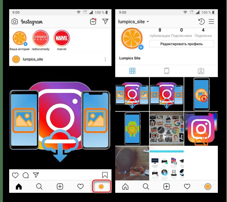 Перейти на страницу своего профиля в приложении Instagram для мобильного телефона