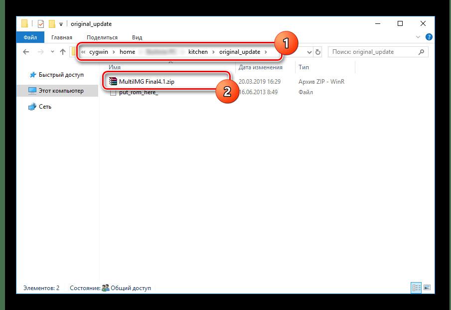 Перенос файла прошивки в папку Android Kitchen