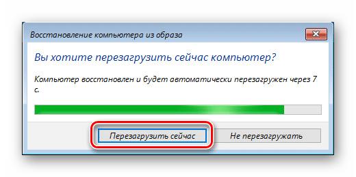 Перезагрузка компьютера после завершения процесса восстановления архивного образа при загрузке Windows 10