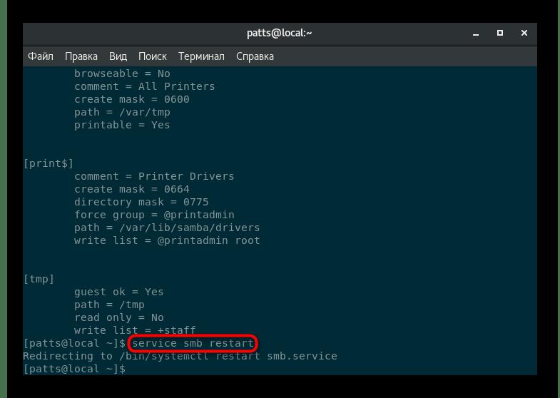 Перезапуск сервиса Samba в CentOS