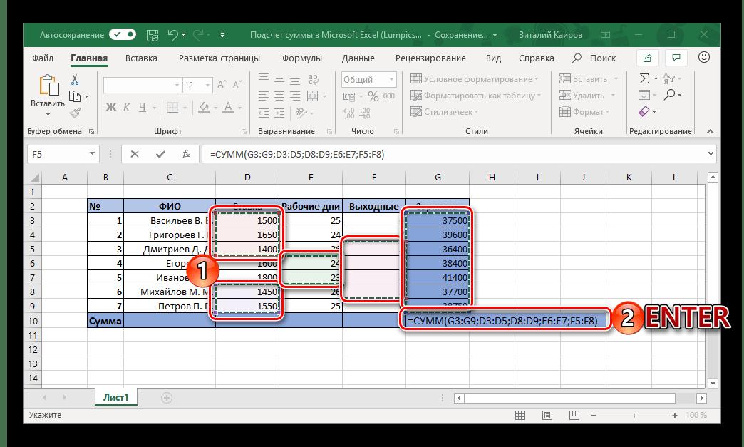Подсчет суммы в произвольных ячейках столбцов в таблице Microsoft Excel