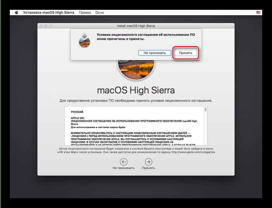 Подтвердить лицензионное соглашение во время установки macOS High Sierra на VirtualBox