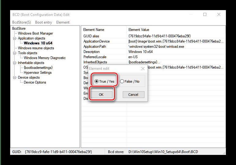 Подтвердить отключение проверки целостности в загрузчик установки Windows 10 по сети в про-режиме Bootice
