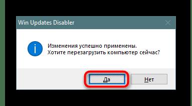 Подтверждение перезагрузки PC после включения Центра обновления Windows 10 в Win Updates Disabler