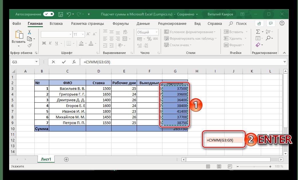 Подтверждение создания формулы суммы в ячейке таблицы Microsoft Excel
