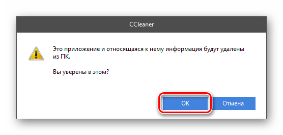 Подтверждение удаления iTunes в программе CCleaner