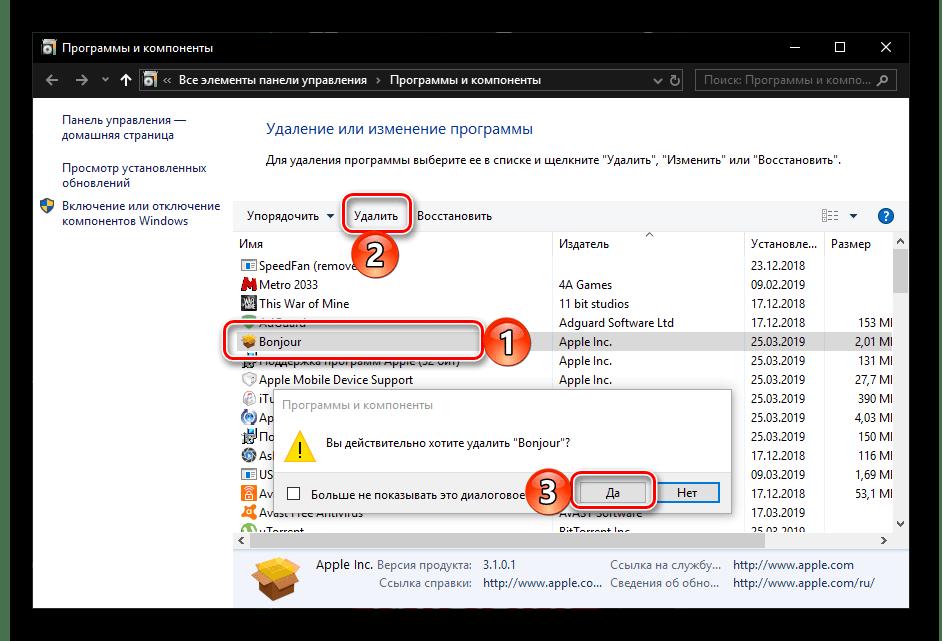 Подтверждение удаления одного компонента Apple в ОС Windows