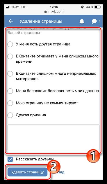 Подтверждение удаления страницы ВКонтакте на iPhone