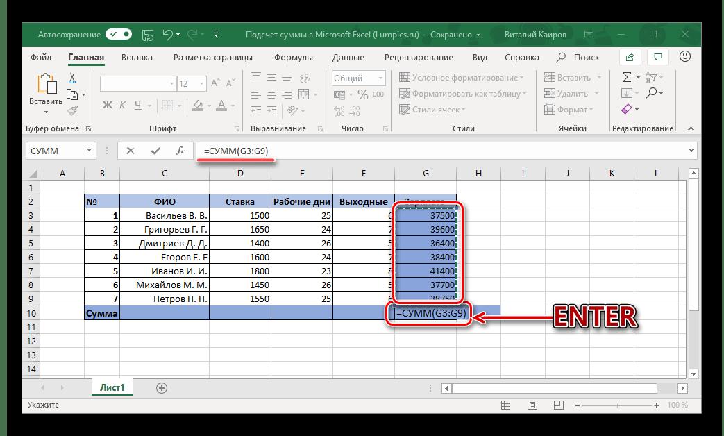 Подтверждение ввода формулы для подсчета суммы в таблице Microsoft Excel