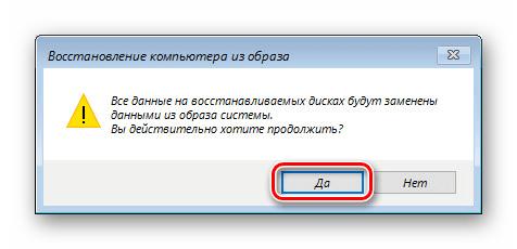 Подтверждение запуска процесса восстановления архивного образа при загрузке Windows 10