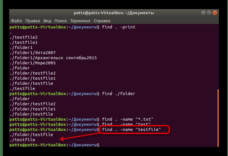 Поиск файлов по имени через команду find в Linux