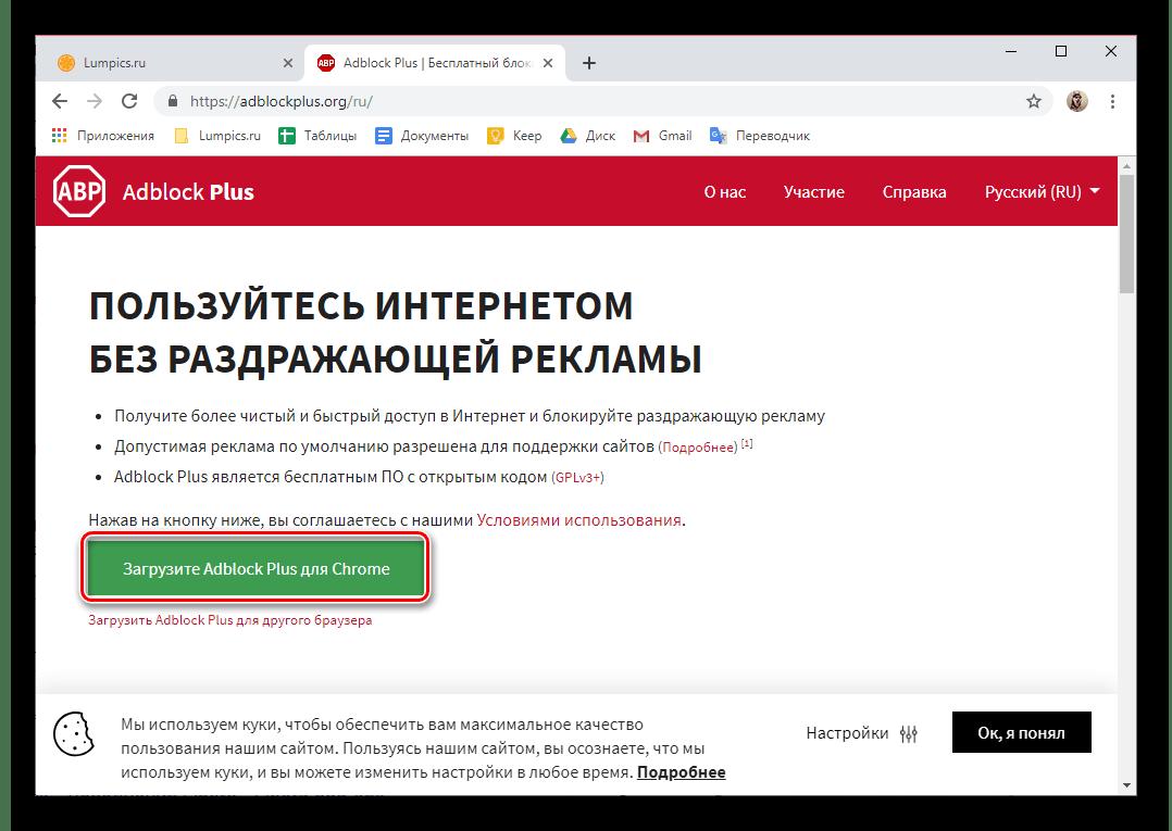 Поиск и установка расширений в браузер Google Chrome с официального сайта разработчиков