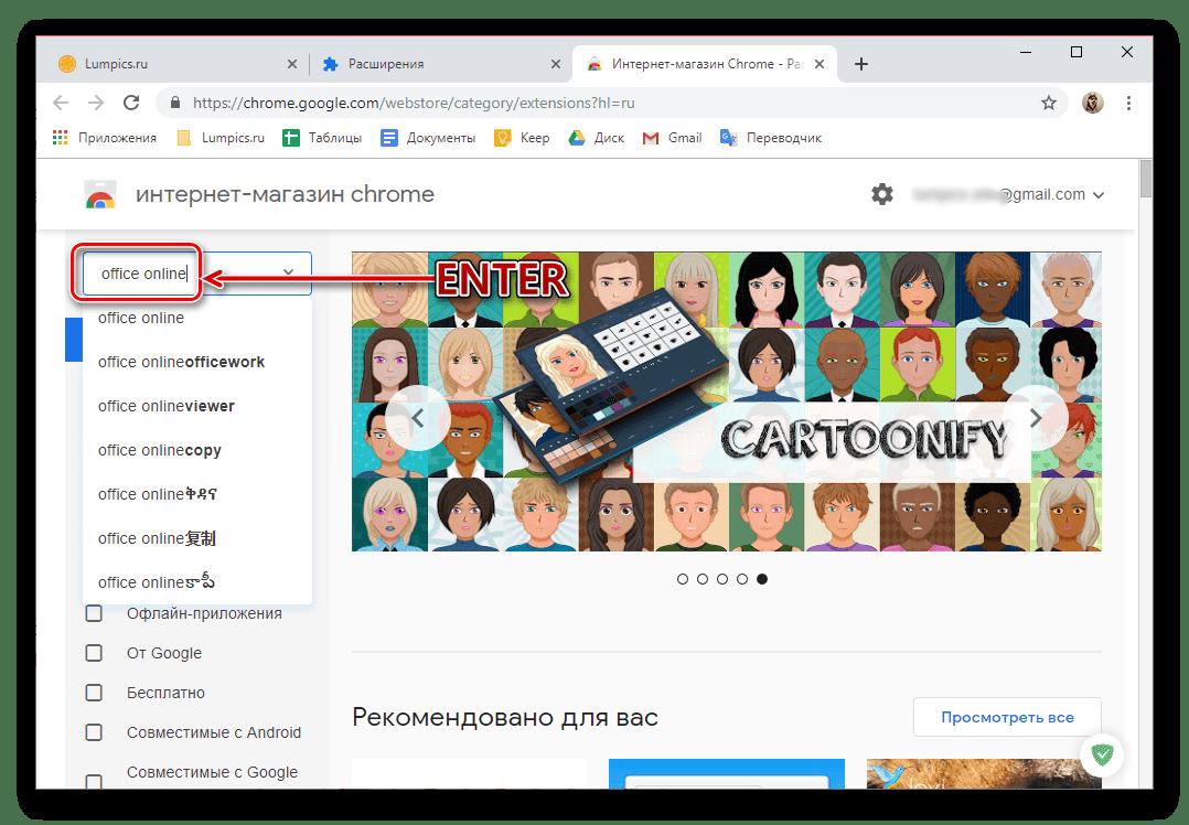 Поиск расширения для установки в браузере Google Chrome