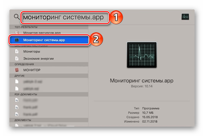 Поиск средства Мониторинг системы через систему Spotlight в macOS