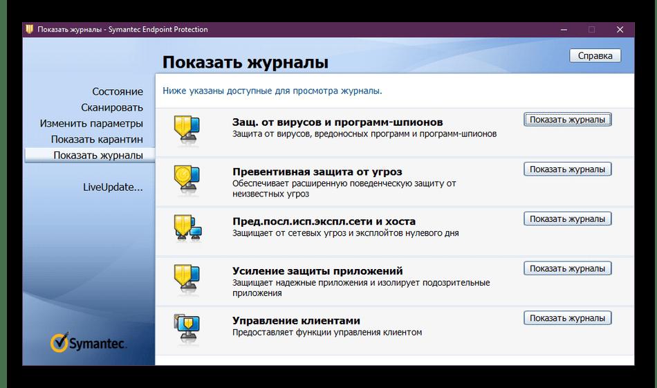 Показать журналы в клиентской версии Symantec Endpoint Protection