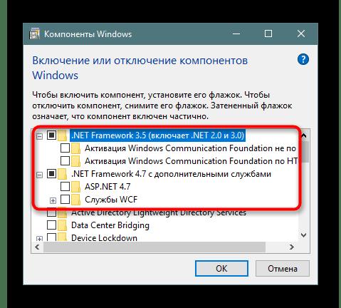 Полное включение Microsoft .NET Framework через Компоненты Windows 10