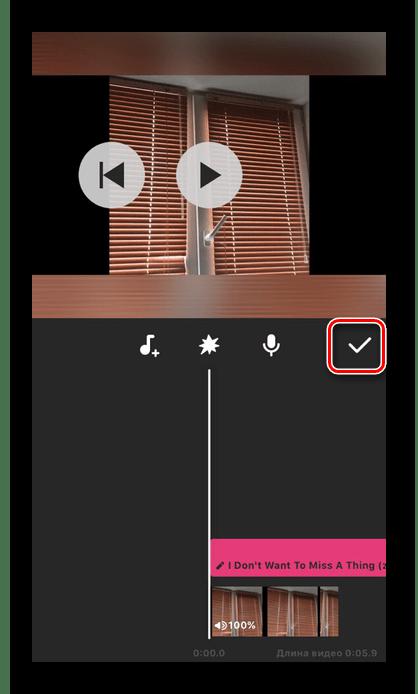 Повторное нажатие на значок галочки для завершения работы с аудиодорожкой в приложении InShot на iPhone