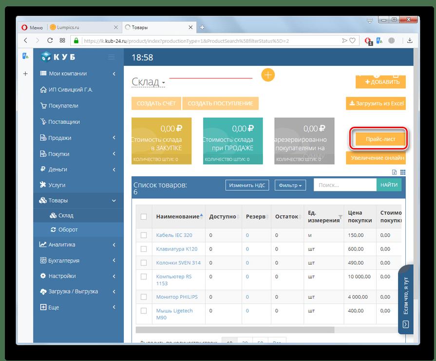 Повторный переход к созданию прайс-листа в разделе Склад на сайте КУБ в браузере Opera