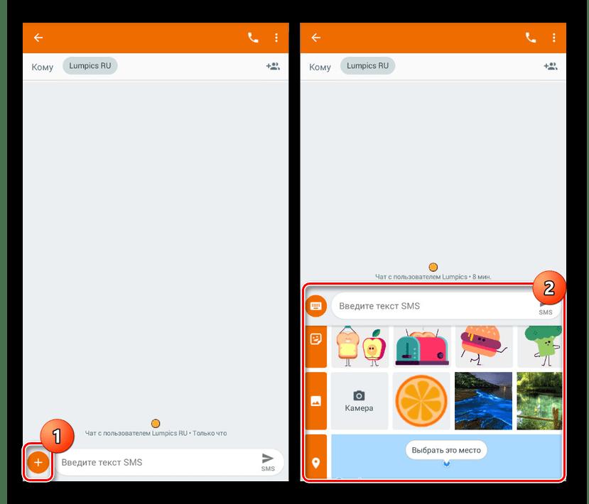 Преобразование сообщения в ММС на Android