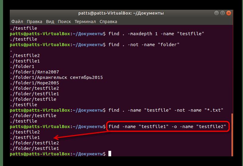 Применение опции ИЛИ в команде find Linux
