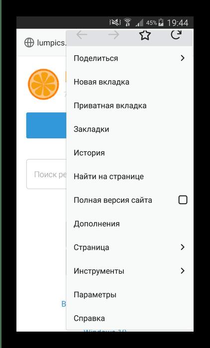 Устранение ошибки «Плагин не поддерживается» на Android