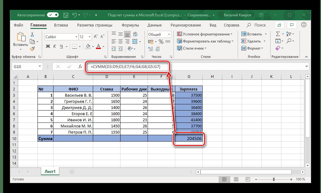 Пример суммы значений в столбцах, рассчитанных ручной формулой в таблице Microsoft Excel