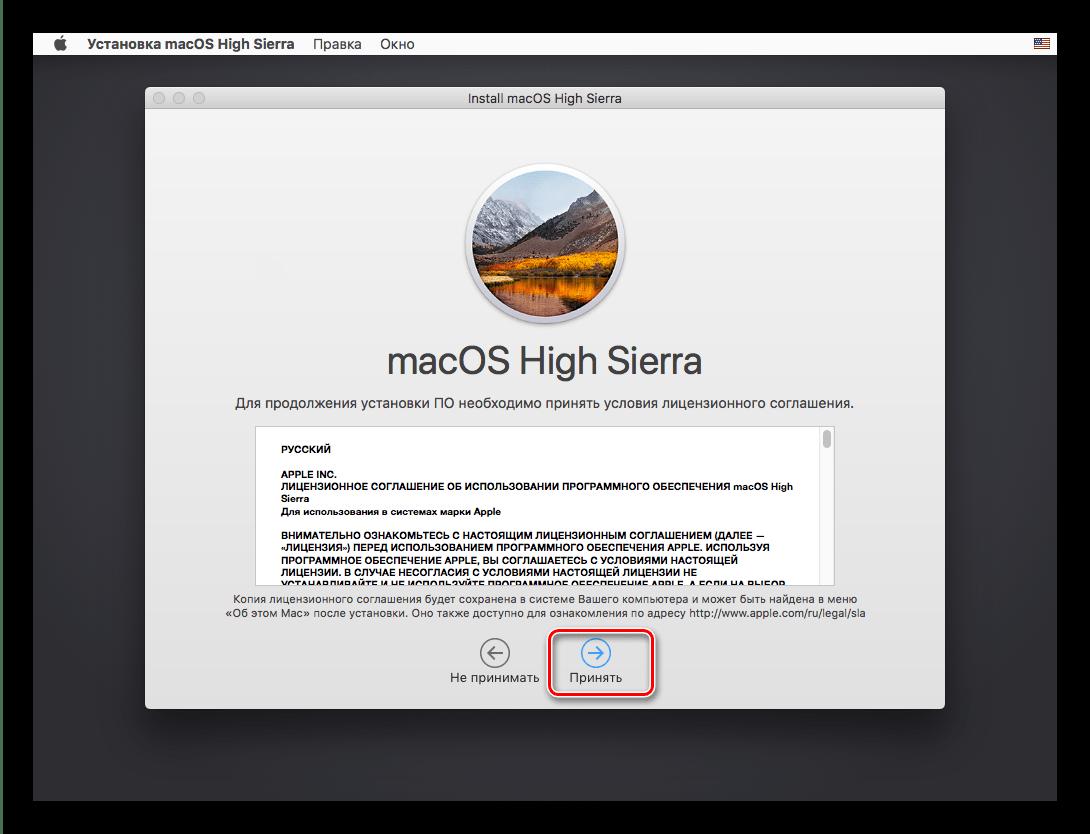 Принять лицензионное соглашение во время установки macOS High Sierra на VirtualBox