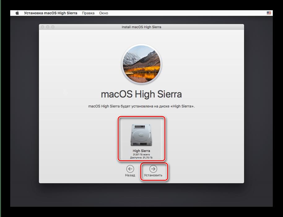 Приступить к установке macOS High Sierra на VirtualBox
