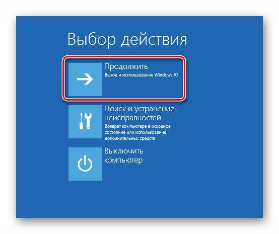 Конвертируем диски GPT в MBR при установке Windows 10