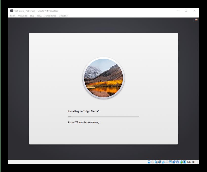 Продолжение установки macOS High Sierra на VirtualBox