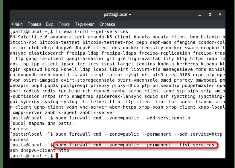 Просмотр списка перманентных сервисов фаервола CentOS 7
