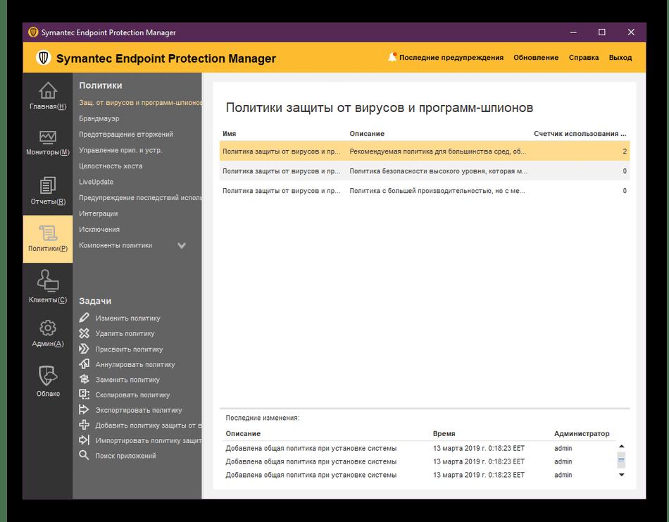 Просмотр и редактирование доступных политик в Symantec Endpoint Protection
