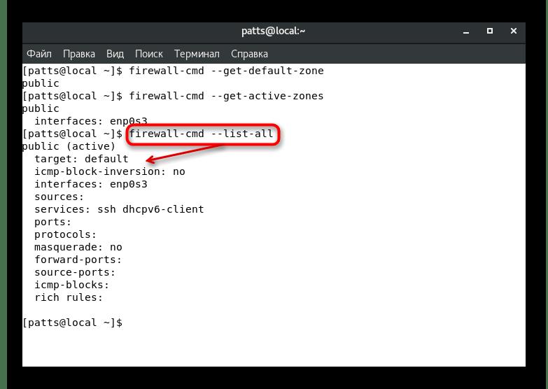 Просмотр правил активных зон фаервола через терминал в CentOS 7