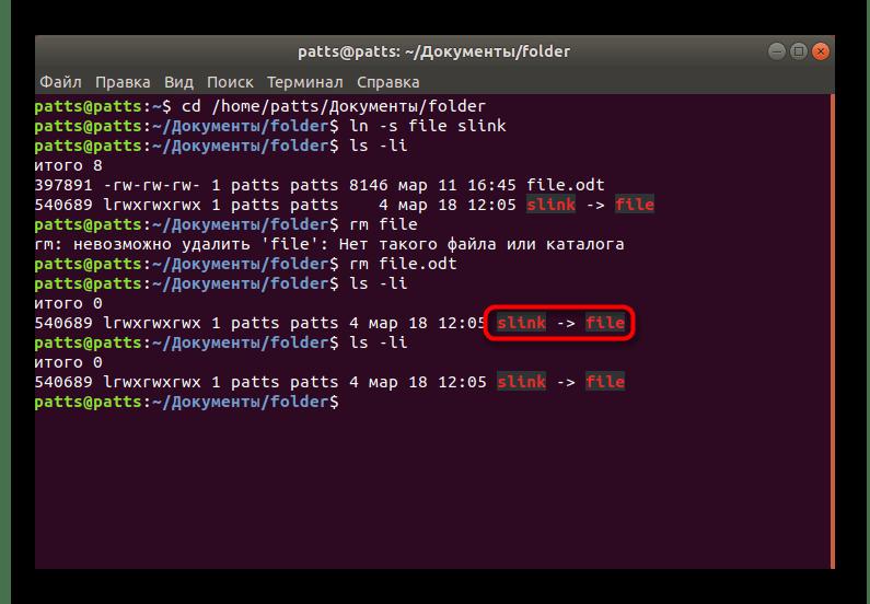 Просмотр символической ссылки после удаления целевого файла Linux
