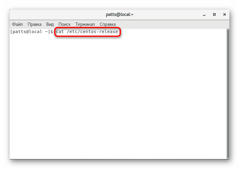 Просмотр содержимого файла с версией системы CentOS через команду Cat