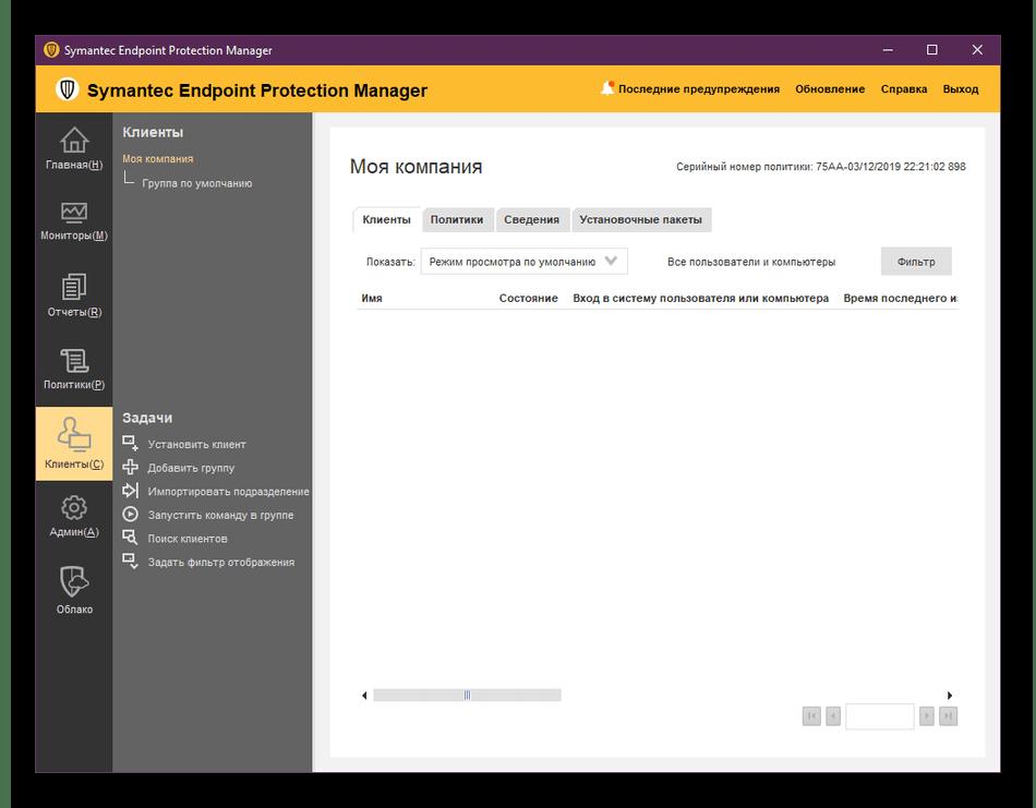 Просмотр списка клиентов в Symantec Endpoint Protection