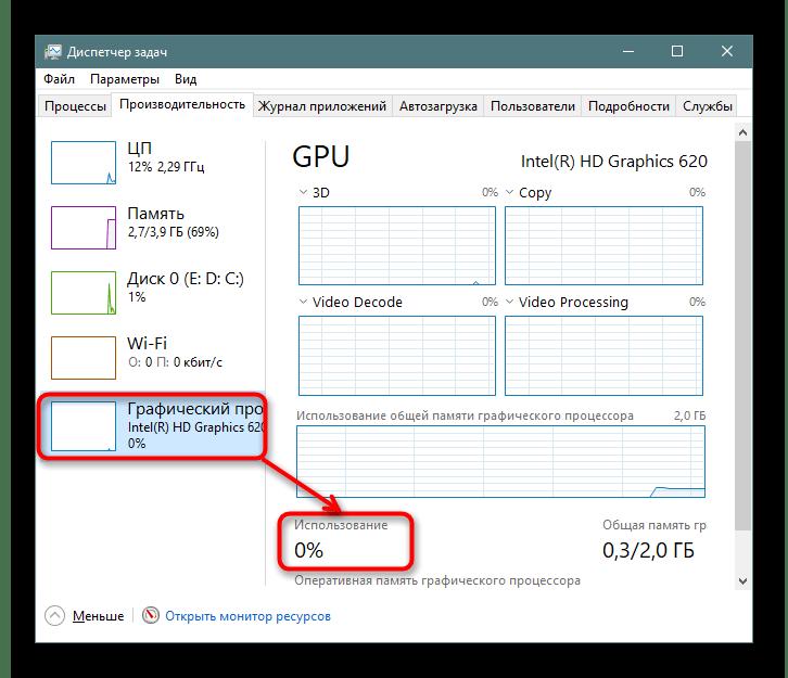 Просмотр уровня загрузки видеокарты через Диспетчер задач в Windows 10