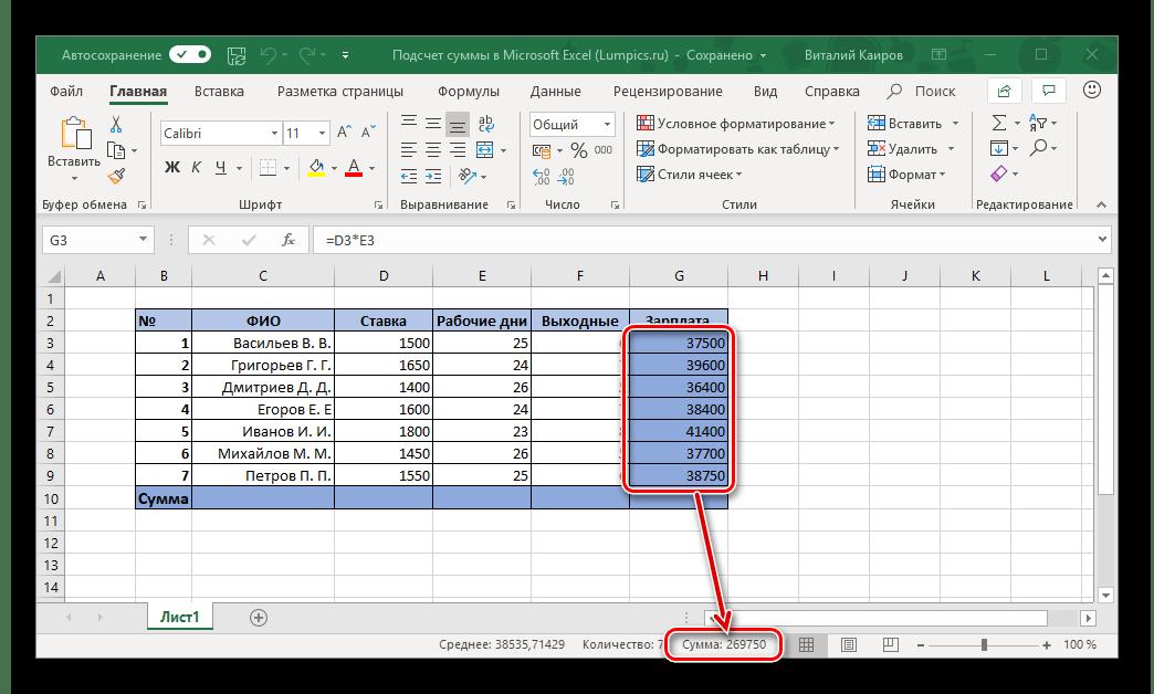 Просмотр суммы значений в столбце в строке состояния Microsoft Excel