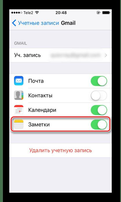 Процесс активации синхронизации заметок с учетной записью Gmail в настройках iPhone